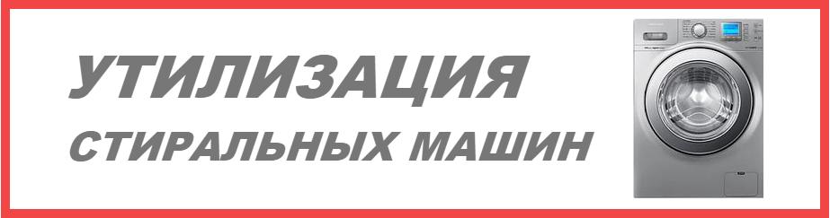 Утилизация стиральных машин в Екатеринбурге