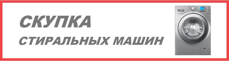 Скупка стиральных машин в Екатеринбурге