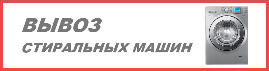 Продать стиральную машину в Екатеринбурге