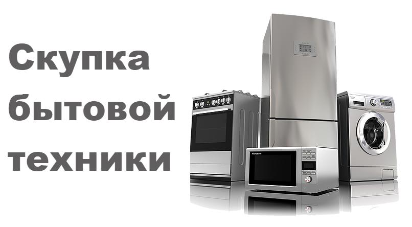Скупка бытовой техники в Екатеринбурге